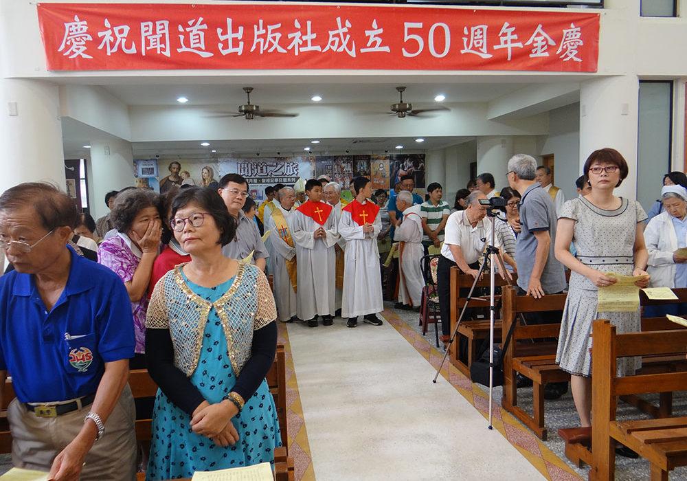 50週年社慶感恩彌撒開始
