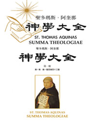 神學大全繁體中文版 Summa Theologica Traditional Chinese version