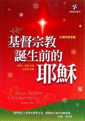 基督宗教誕生前的耶穌