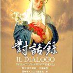 聖女加大利納對話錄
