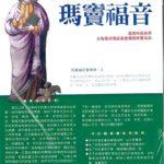 抄一部瑪竇福音--用手祈禱系列