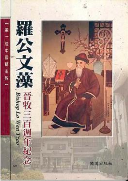 羅公文藻晉牧三百週年紀念