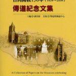台灣開教150年傳道紀念文集