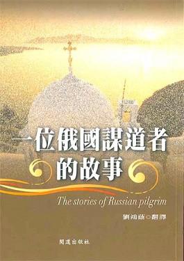 一位俄國謀道者的故事