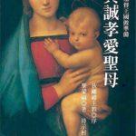 真誠孝愛聖母