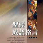 聖經成語格言