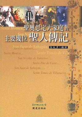 聖奧思定大家庭的主要幾位聖人傳記