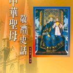 中華聖母敬禮史話
