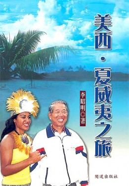 美西夏威夷之旅