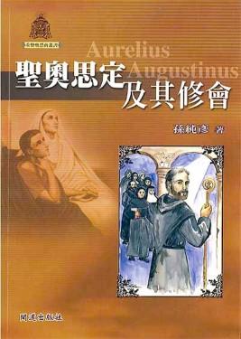 聖奧思定及其修會