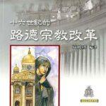 十六世紀的路德宗教改革