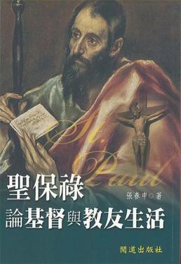聖保祿論基督與教友生活