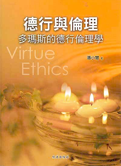 德行與倫理—多瑪斯的德性倫理學