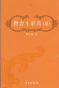 教會小辭典(三)