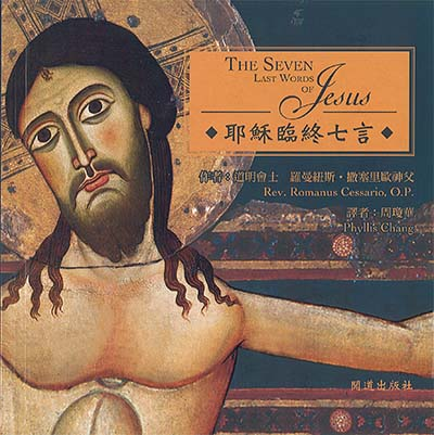 耶穌臨終七言