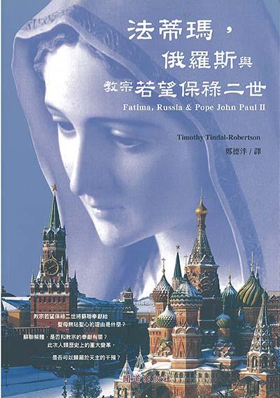 法蒂瑪,俄羅斯與教宗若望保祿二世
