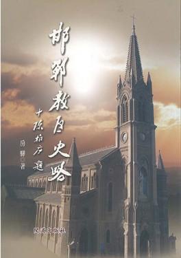 邯鄲教區史略