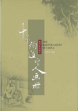 中華殉道聖人畫冊