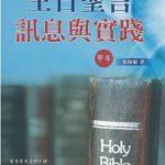 主日聖言訊息與實踐(甲年)