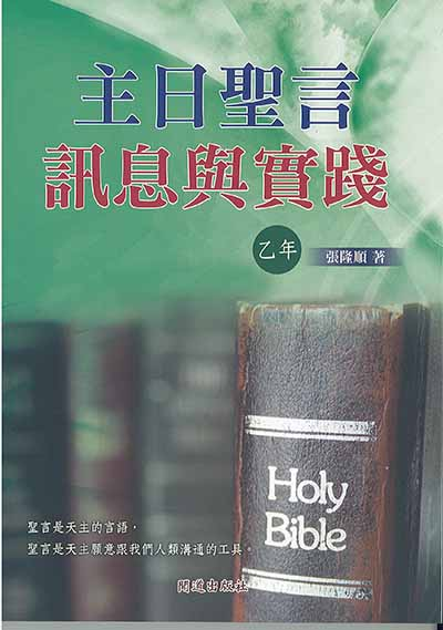 主日聖言訊息與實踐(乙年)