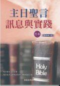 主日聖言訊息與實踐(丙年)