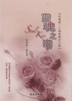 靈魂之吻-玫瑰經二十端奧蹟詩文集
