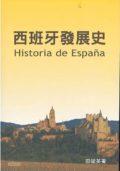 西班牙發展史