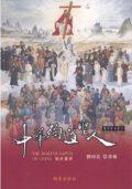 中華殉道聖人簡史畫冊