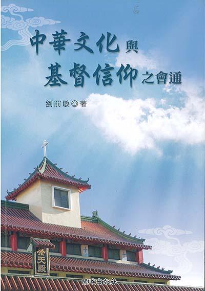 中華文化與基督信仰知會通