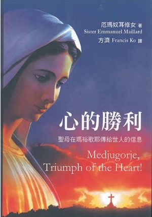 心的勝利 Medjugorje, Triumph of the Heart