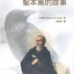會聽話的烏鴉: 聖本篤的故事