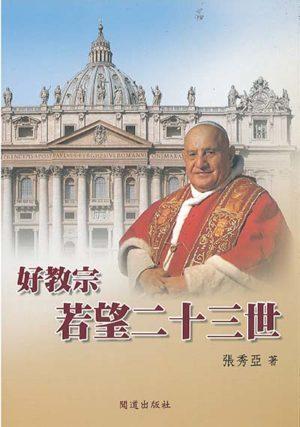 好教宗若望二十三世