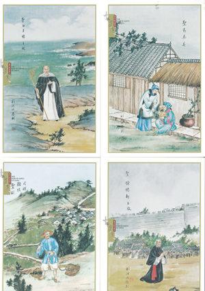 中華殉道聖人明信片全套