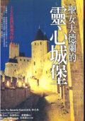 聖女大德蘭的靈心城堡