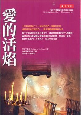 愛的活焰: 死亡和黑暗, 如花盛開, 轉化為愛、光和生命 The Living Flame of Love