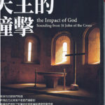 天主的撞擊:這是聖十字若望的回答 the Impact of God:Soundings from St John of the Cross