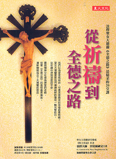 """從祈禱到全德之路:詮釋聖女大德蘭《全德之路》最精采的20堂課 The Way of Prayer~A Commentary on St. Teresa's """"Way of Perfection"""""""