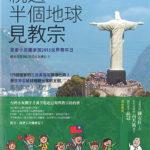 繞過半個地球見教宗:跟著小灰團參加2013世界青年日