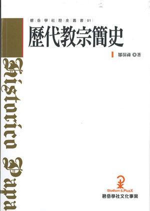歷代教宗簡史(再版)