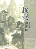 論語講義(上)