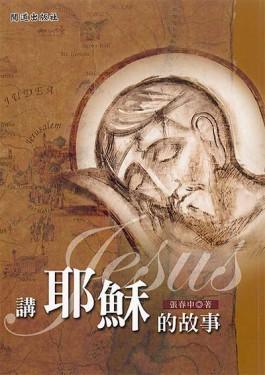 講耶穌的故事