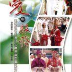 愛與服務 鄭再發總主教台北總教區牧靈與福傳