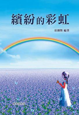 繽紛的彩虹