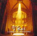 聖詠CD封面