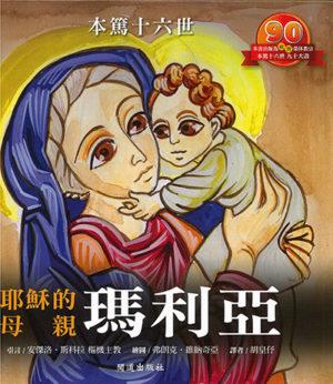耶穌的母親瑪利亞-1