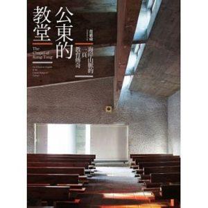 公東的教堂