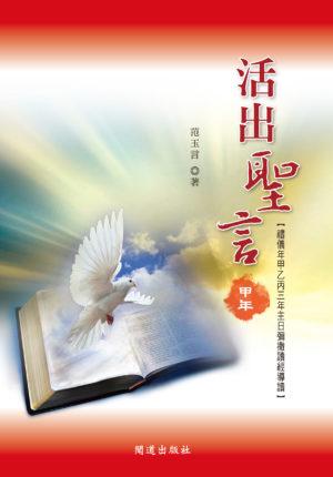 活出聖言印刷甲年框-封面-469×210