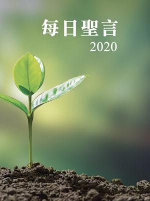 繁體每日聖言2020封面